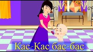 Кас-Кас! Бас-бас! | Киргизские Детские Песни | Muzбилим | Балдар Ырлары