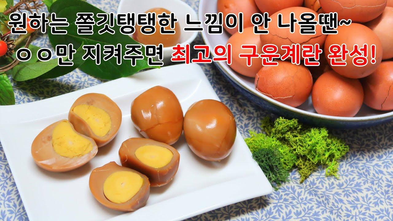 나혼자 알기 아까운 압력밥솥에 구운달걀 200% 만족스럽게 굽는 비법~ 다 넣고 시간만 지켜주면 끝!!