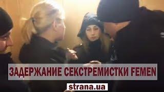 На входе в суд, где пройдет допрос Порошенко, полиция задержала секстремистку Femen | Страна.ua