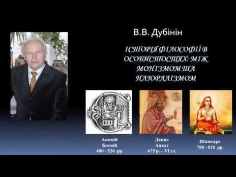 История философии Боэций, Анахт, Шанкара History Of Philosophy Of Boethius, Ave, Shankar