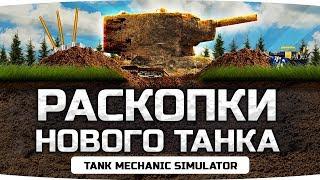РАСКОПКИ НОВОГО ТАНКА ● ЧТО Я НАЙДУ? ● Чиним Танки в Tank Mechanic Simulator