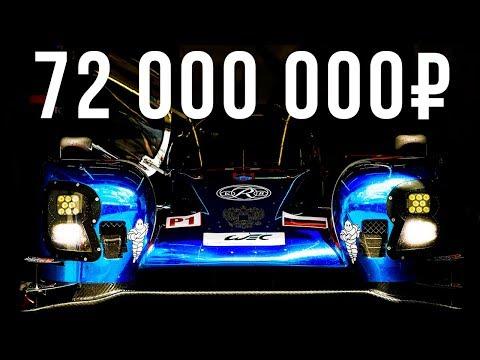 Карбоновый спорткар из России за 72 млн руб - невероятные фишки гоночного BR1! #ДорогоБогато №39