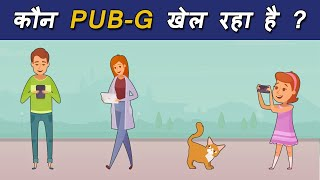 PUBG Mobile Puzzle | Best Riddles in Hindi | Jasoosi Paheliyan by Bollywood Lessons