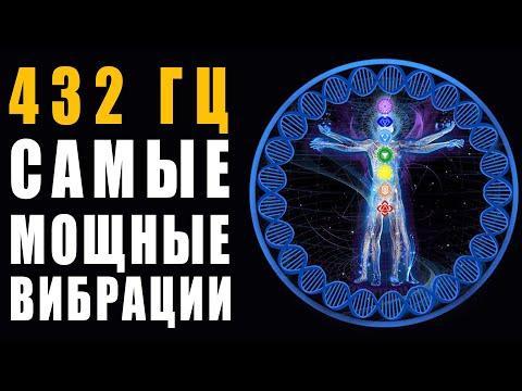 432 гц Исцеляющие Вибрации Любви ✧ Освобождение от Негативных Мыслей и Эмоций ✨ Космическая Музыка