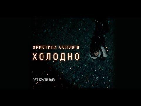 Христина Соловій - Холодно (аудио, 6 февраля 2019)