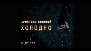 Христина Соловій - Холодно  | OST - Крути 1918