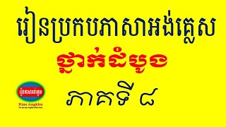 Learn to Spell English Part 8 explained in Khmer