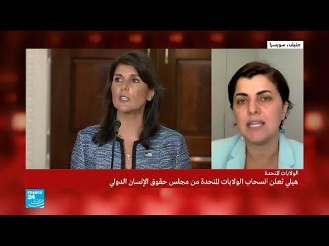 هايلي تعلن انسحاب الولايات المتحدة من مجلس حقوق الإنسان التابع للأمم المتحدة  - 10:22-2018 / 6 / 20