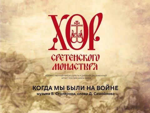 """Хор Сретенского монастыря """"Когда мы были на войне"""" Солист Михаил Туркин"""
