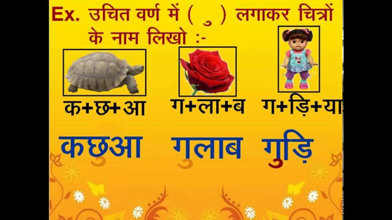 Workbooks hindi matras free worksheets : HINDI CHHOTE U KI MATRA EXERCISES PART 1 उ की मात्रा ...