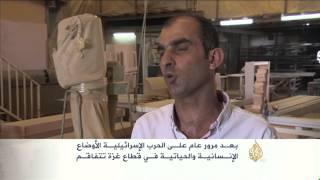 فيديو.. تفاقم الأوضاع الإنسانية فى غزة بعد عام من الحرب