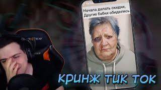 Hellyeahplay смотрит: КРИНЖ ТИК ТОК COMPILATION #71 - МАГШОТ