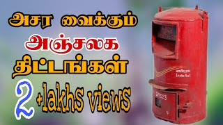 Post Office schemes in Tamil | Tamil culture