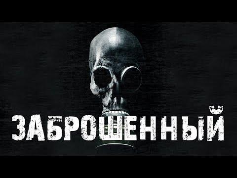 Заброшенный HD (2017) / Derelict HD (драма, ужасы, мистика, триллер)