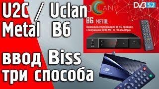 Ввод букв в Biss ключи и ID канала Uclan/U2c В6 и B6 Metal Full HD