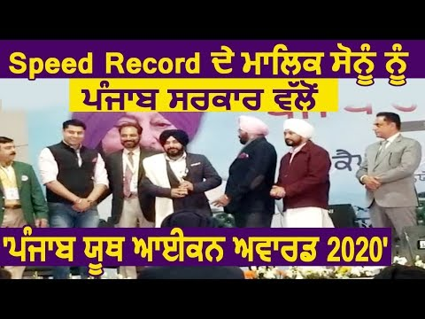 Speed Records के owner Satwinder Sonu को मिला `Punjab Youth Icon Award 2020`