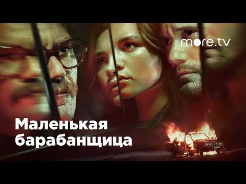 Маленькая барабанщица | Русский трейлер (2018)