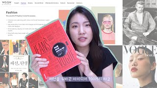 패션 공부하기 위해 꼭 읽어보면 좋은 책, 웹사이트, …