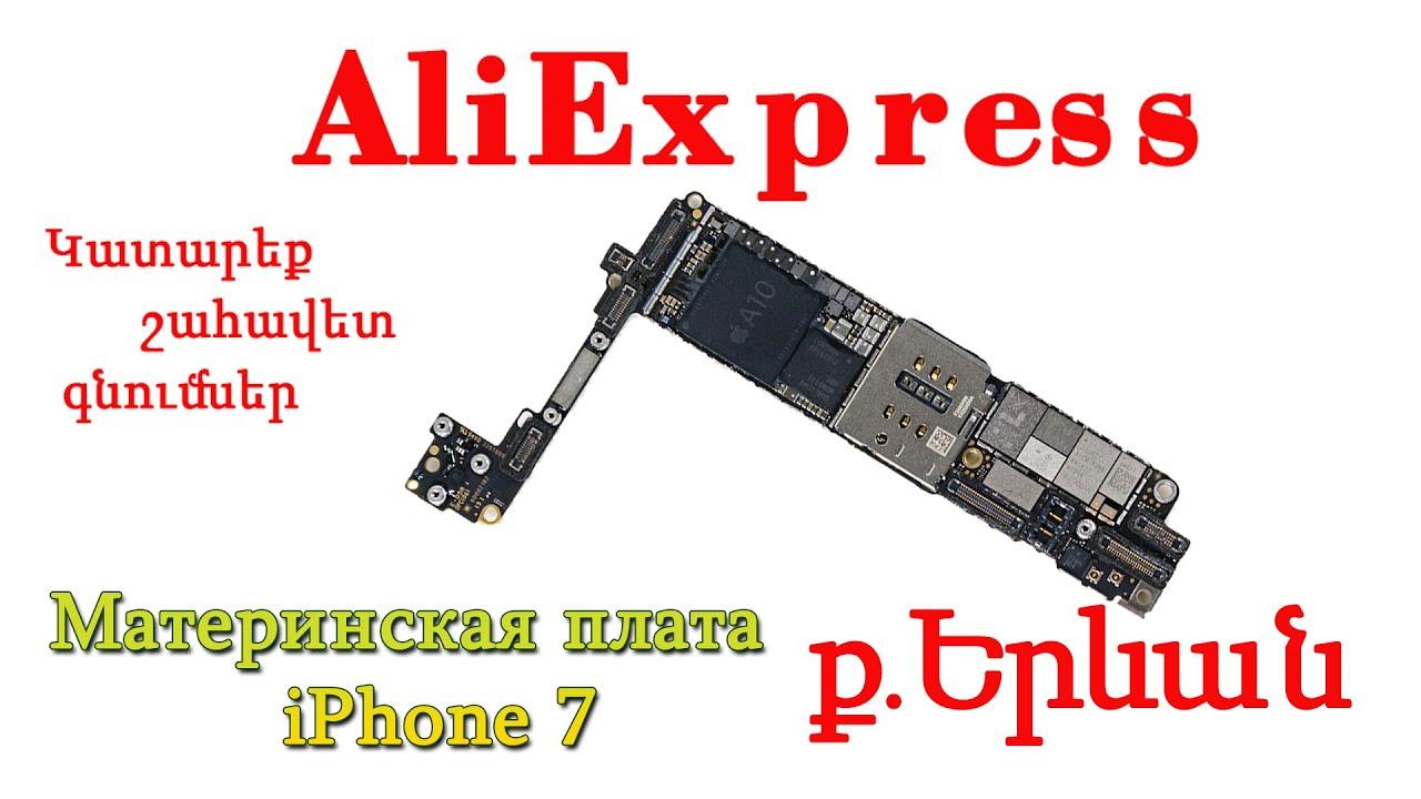 Материнская плата iPhone 7 с Aliexpress