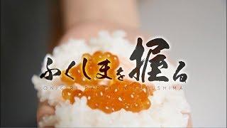 ふくしまを握る〜ONIGIRI PARTY IN  FUKUSHIMA thumbnail