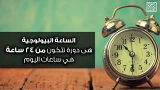 صحتك حياتك - الساعة البيولوجية واضطرابات النوم