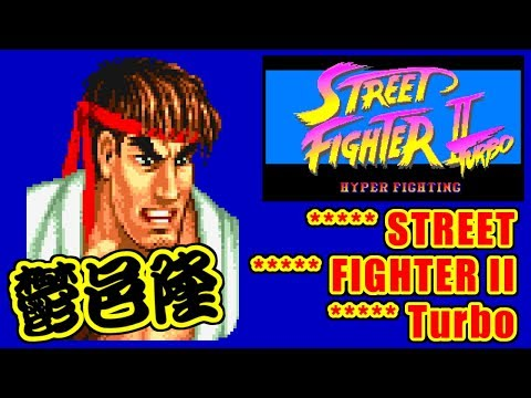 リュウ(Ryu) - STREET FIGHTER II Turbo for SFC/SNES