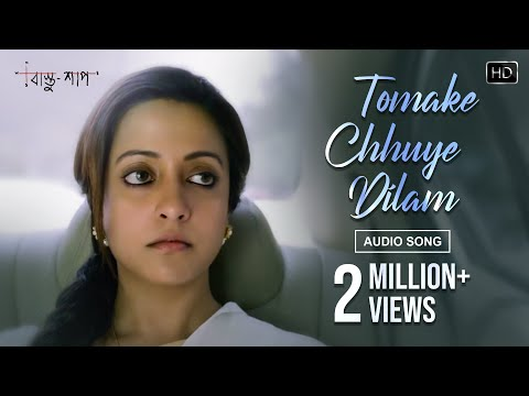 Bastushaap| Tomake Chuye Dilam (Female Version)AudioSong, Raima Sen, Abir Chatterjee, Shreya Ghoshal