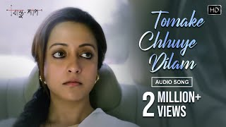 Bastushaap| Tomake Chuye Dilam (Female Version)AudioSong, Raima Sen, Abir Chatte …
