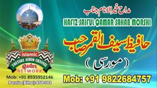 Dhal Ke Mustafa Ke Ishq Me Naat By Hafiz Saiful Qamar Morshi +91 9822684757
