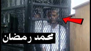 اول رد من الفنان محمد رمضان  بعد قرار حبس محمد رمضان بالامس | شاهد ماذا قال للطيار الموقوف !!!