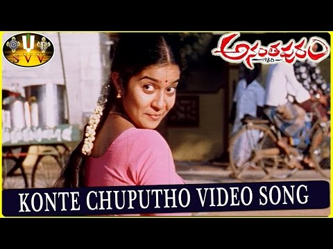 Konte Chuputho Video Song || Ananthapuram 1980 Movie || Jai, Swathi || Sri Venkateswara Videos