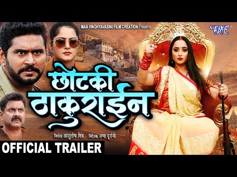 Chotaki Thakurain - छोटकी ठकुराईन (Trailer) - Yash Mishra, Anjana Singh, Rani Chattarjee | New Movie
