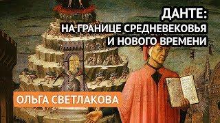 Данте: На границе Средневековья и Нового времени (Ольга Светлакова)