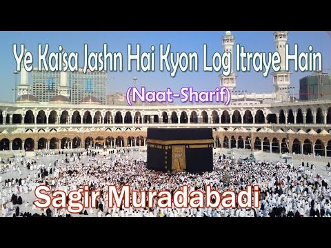 Ye Kaisa Jashn Hai Kyon Log Itraye Hain ☪☪ Beautiful Naat Sharif ☪☪ Sagir Muradabadi [HD]