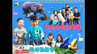 小粉絲追星-動物園與JO Channel拍照逛動物園