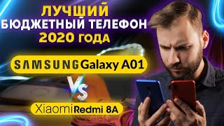Обзор-сравнение Samsung Galaxy A01 и Xiaomi Redmi 8A. Какой бюджетный смартфон купить?