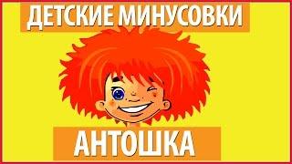 Минусовка детской песенки Антошка - Из м/ф