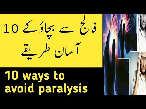 10 Ways To Avoid Paralysis In Urdu 2018 | Falij Se Bachao K 10 Tariky | Ik Official | Health Tips