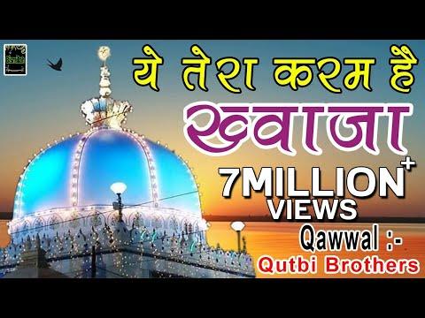 Ye Tera Karam Hai Khwaja | Latest Qawwali Ajmer Sharif 2017 | Qutbi Brothers | Bismillah