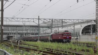 青い森鉄道 EF81形+E26系9011レ「カシオペア紀行」 八戸駅発車 2017年6月25日
