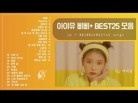 IU BBIBBI +The best songs