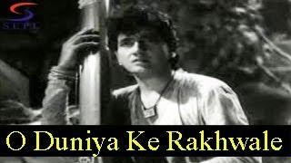 O Duniya Ke Rakhwale - Mohammed Rafi - BAIJU BAWARA - Meena Kumari,Bharat Bhushan, Surendra