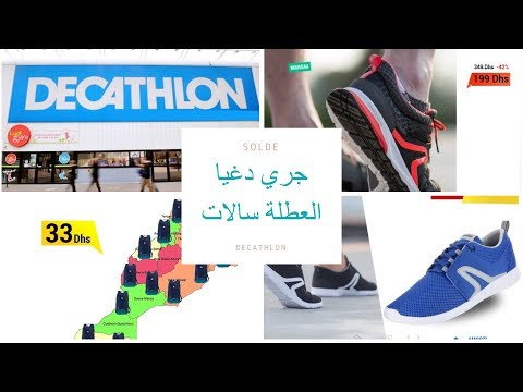 جولة في ديكاتلو#Decathlon  /تخفيضات تصل إلى 70%/أحذية وملابس رياضية Decathlon Ain sbaa