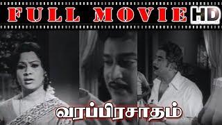 Varaprasadam Full Movie HD | Ravichandran | Jayachitra  | Vijayakumar | Major Sundararajan