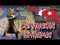 ОСМАНСКАЯ ИМПЕРИЯ - HOI4