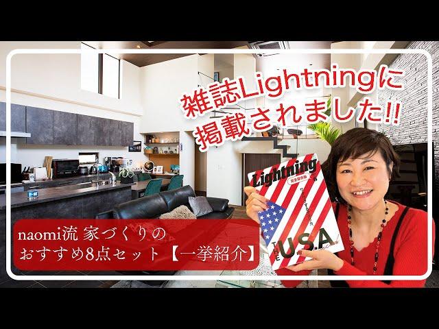 naomiが設計したMファミリー邸さまのお家が「人気雑誌 Lightning」に掲載されました!