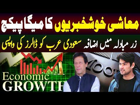 Pakistan's Economic Revival Under Imran Khan's Leadership | Details By Abdul Qadir