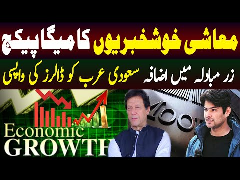 Pakistan's Economic Revival Under Imran Khan's Leadership | Details By Abdul Qadir