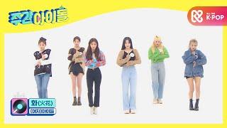 [방송선공개] ※최초 공개!※ (여자)아이들 신곡 ♬'화(火花)' 무대