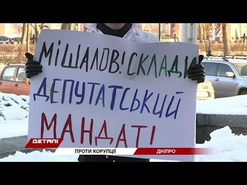 34 телеканал: В Днепре требовали лишить мандата бывшего секретаря горсовета Мишалова